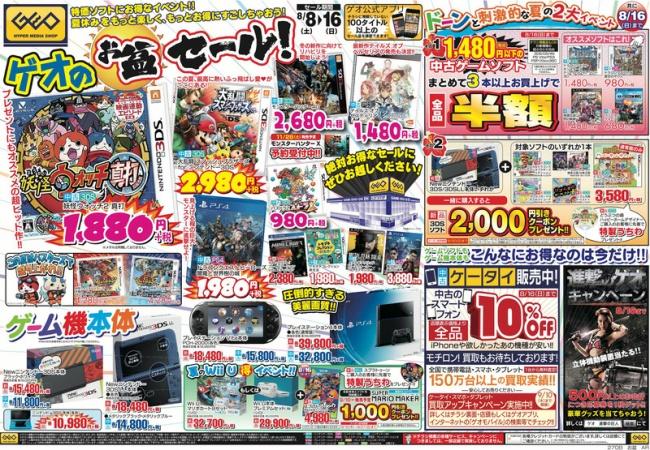 ゲオで1480円以下ゲーム更に半額へwwww