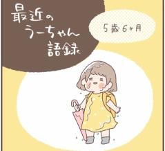 最近のうーちゃん語録(5歳6ヶ月)