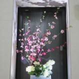 『2月の待合室アート』の画像