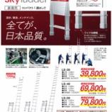 『【新商品】コンパクト1連はしご@長谷川工業㈱(Hasegawa)【セール】【作業用品】【ものづくり商品】』の画像