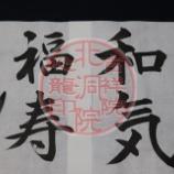 『令和の書法道「和気福寿」/令和時代』の画像