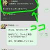 【755】簡単にウォッチ数を増やせる自分リトーク、田野、大島も開始!松岡は様子見・・・