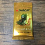 MTG(Magic: the Gathering) + コピペ = 自己満足