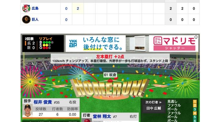 【動画】巨人先発・桜井、広島・堂林に先制の2ランHRを許す…【巨0-2広】