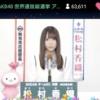 【悲報】 SKE 松村香織 「去年が最後の総選挙のつもりが、直前に須藤がヤラかし再度出馬することになった。」w w w w w