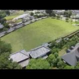 『いつか行きたい日本の名所 旧吉田家住宅歴史公園』の画像