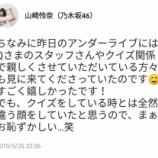 『【乃木坂46】れなちの人間性…出演番組関係者にも愛される山崎怜奈さん・・・』の画像