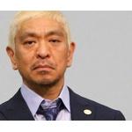 松本人志、闇営業問題にコメント!「今、吉本がいろいろやっている。モヤモヤっとするようであれば、ボクも間に入る。」
