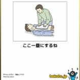『【面白画像集】bokete画像まとめ【笑ったら寝ろ!】』の画像