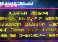 3/31のMステ3時間SPに坂道AKB初登場!!
