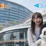 『[ノイミー] さややん、RKK熊本放送にきたーー!!【谷崎早耶】』の画像