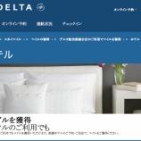 『デルタ 日系ホテルとの提携を続々解消』の画像