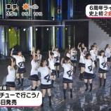 『乃木坂46『めざましどようび』に登場!記者会見&ライブの模様がオンエア!!!』の画像