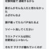 【悲報】ラストアイドルヲタ、文春記事をツイートした吉田豪にブチ切れ!「本当に警察に連絡するよ」