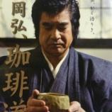 『藤岡弘、のコーヒー』の画像