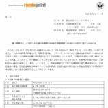 『リミックスポイント(3825) 第三者割当 新株予約権発行』の画像