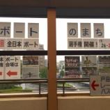 『戸田公園駅に第95回全日本ボート選手権を記念しての写真展示中!』の画像