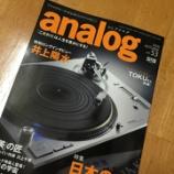 『analog Vol.53』の画像