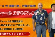 立憲民主党、元プロ格闘家の須藤元気氏を参議院選挙で擁立