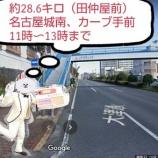 『【名古屋ウィメンズマラソン応援場所 決定!?】今年も(勝手に)白タキシード隊で沿道に応援♪PCR検査、飛沫防止を徹底して応援します。奇特な人はゼッケンナンバー教えてね♪』の画像