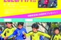 11月1日(日)サッカー体験会を開催します
