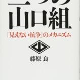 『三つの山口組 ーー「見えない抗争」のメカニズム - 藤原良』の画像