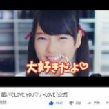 『[イコラブ] =LOVE『届いてLove you♡』再生回数100万回達成おめ【齊藤なぎさ】』の画像