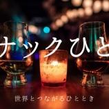 『文化先進国としてのエチオピア『スナックひとみ』開店記念!ゲスト山本純子さん』の画像