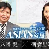 『【世界を席巻ASIAN旋風vol.37】~バリューネットワーキング構想でアジア展開『ヤマト運輸(香港)有限公司』(前編)~』の画像