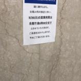 『台風24号の影響 船橋東武デパート 午後6時閉店 2018年9月30日日曜日』の画像