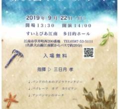 『江南ウィンドアンサンブル第30回サロンコンサート』が、9/22(日)にあるんだって!
