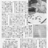 『(読売新聞)マル秘もの作り 印刷で感触や香り再現 熊沢印刷工芸営業本部(戸田市)』の画像