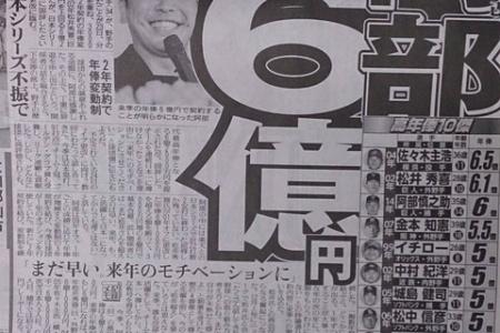 年俸見ると選手が巨人、阪神、ソフトバンク行きたがるのもわかるよな alt=