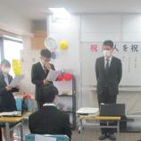 『【高田馬場】成人を祝う会』の画像
