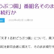 人気番組「天才!志村どうぶつ園」番組名そのままで続行!MCは相葉雅紀さん!!