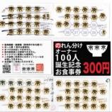 『のれんわけオーナー100人誕生記念「お食事券」』の画像