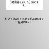 『【元乃木坂46】若月佑美、オリラジ藤森のインスタ質問箱に普通に投稿しててワロタwwwwww』の画像