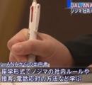 ノジマ社長「JALとANAの出向者はチャンスだと思って頑張って欲しい」