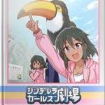 【モバマス】劇場第645話 この鳥の和名