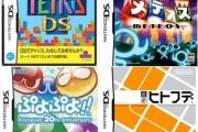 【ゲーム】ニンテンドーDSのパズルゲーム、名作が多すぎる