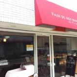『戸田市パン選手権2012金賞受賞のお店 パン・ド・ノ・レーブさん(戸田市新曽)』の画像