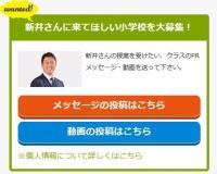 新井さんに来てほしい小学校を大募集!