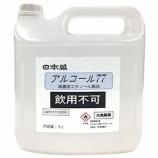 『手指用消毒アルコール「日本盛 アルコール77」 ワクチン接種会場への寄付希望自治体募集について』の画像