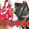 【動画】【検証】バッグの中からゴキブリ!?UUUMの社員YouTuberのカバンの中身を抜き打ちチェックしてみた!【どっきり】