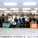 『2011年10月 2日 JARL青森県支部大会:青森市』の画像