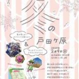 『戸田市の荒川河川敷に広がっていたかつての原風景を取り戻そう!戸田ヶ原自然再生プロジェクトを進めるため「おいでよ冬の戸田ヶ原」2月9日2日開催。サクラソウ植え付けを行います。』の画像