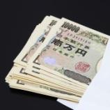 『たまに現金を見るとびびっちゃいます。たとえ5万円くらいでも。』の画像