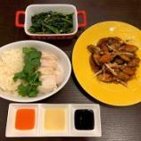 『日本一美味しいシンガポールチキンライスをテイクアウト』の画像