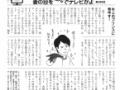 「羽生結弦が苦手」コラムに批判 銀魂の福田雄一監督が撤回・謝罪 「猛省しました。申し訳ありません」