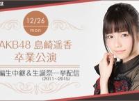 【朗報】島崎遥香 卒業公演、ニコ生で生中継決定!生誕祭5年分も一挙配信!